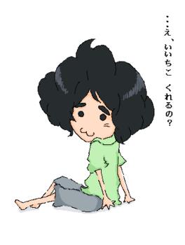 コピー ~ ちょこん.png